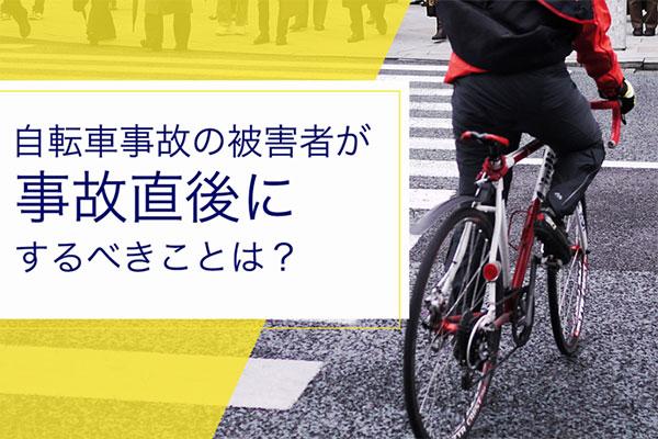自転車事故の直後のお悩み